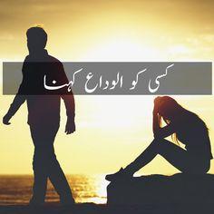 kisi ko Alwida kehna buhat takleef deta hai Umeden toot jati hain yaqeen pe beyaqeni ka Kehar kuch aesa charta hai  Dikhai Kuch Ni Deta.... #Poetry #SadPoetry #BestPoetry #FamousPoetry #HeartTouchingPoetry #UrduPoetry #UrduShairi #UrduShairy #Shairi #ShairoShairi #HindiPoetry #HindiShairi #HindiShairy #HindiGhazal #UrduGhazal #Ghazal #SadGhazal #BestGhazal #FamousGhazal #HeartTouchingGhazal #PakistaniPoetry #PakistaniGhazal #Judai #Alwida #KisiKoAlwidaKehna