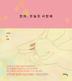 Mom, I love you even today 엄마 오늘도 사랑해 by Author Koo Essay Korean Edition