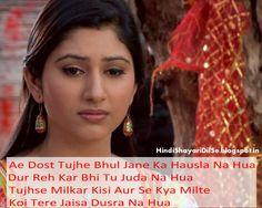Hindi Shayari...Dil Se...: Hindi Shayari Images : Koi Tere Jaisa Dusra Na Hua...