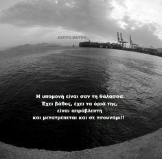 Perfect People, Thessaloniki, Greek Quotes, Jokes Quotes, Deep Thoughts, Picture Quotes, Wise Words, Picture Video, Favorite Quotes