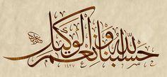 "ISLAM ""Hasbunallahu wa ni`mal Wakil': حَسْبُنَا اللَّهُ وَنِعْمَ الْوَكِيلُ Allah (Alone) is Sufficient for us, and He is the Best Disposer of affairs (for us). Arabic Font, Arabic Calligraphy Art, Calligraphy Alphabet, Caligraphy, Arabic Quotes, Quran Quotes, Art Arabe, Islamic Wall Decor, Coran"