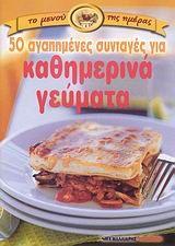 50 αγαπημένες συνταγές για καθημερινά γεύματα