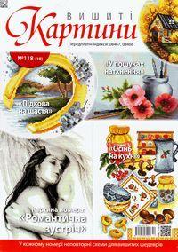 Журнал - Вишитi картини 2014-118