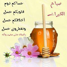 صباحكم عسل وخيرات