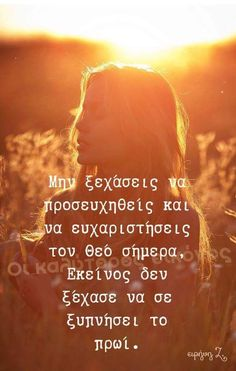 Σέ Ευχαριστώ Κύριε... Unique Quotes, Cute Quotes, Greek Quotes, Good Vibes, Holidays And Events, Jesus Christ, Life Is Good, Real Life, Believe