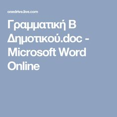 Γραμματική Β Δημοτικού.doc - Microsoft Word Online Proverbs 13, Word Online, Greek Language, School Hacks, School Tips, School Ideas, Microsoft Word, Classroom Decor, Special Education