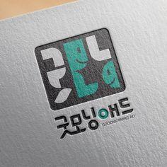 굿모닝애드 로고 디자인 의뢰::라우드소싱 - 누구나 개최하는 디자인 공모전