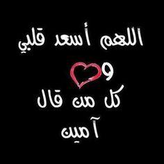 شبكة أفضل العربية: اللهم أسعد قلبي وقلب كل من قال آمين