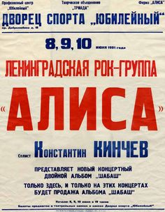 "Alica, rock band poster, 1991. Афиша питерских концертов ""ШабаШ"" рок-группы «Алиса», 1991"