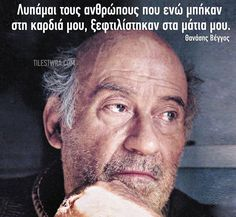 Greek Quotes, Wise Quotes, Words Quotes, Funny Quotes, Sayings, Unique Quotes, Meaningful Quotes, Inspirational Quotes, Proverbs Quotes