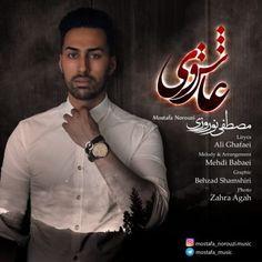 music-iran.com, دانلود آهنگ جدید مصطفی نوروزی بنام عاشقی