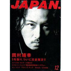 ロッキングオンジャパン 1995年12月号 岡村靖幸