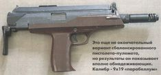 AEK-919K.  The AEK-919K Kashtan is a Russian select-fire submachine gun, chambered for the 9x19mm Parabellum and 9x18mm Makarov rounds, developed by the Kovrov Mechanical Plant. The AEK-919 is offered as a weapon for certain categories of personnel (crews of aircraft and combat vehicles), as well as special forces of law enforcement agencies.