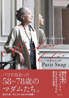 世界中の女性が憧れるパリのマダムのファッションスナップ集『Madame Chic Paris Snap』が発売