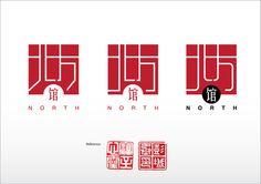 Restaurant Logo Design by Icarus Wong, via Behance Logo Restaurant, Chinese Logo, Chinese Typography, Japan Logo, Logos, Logo Branding, Monogram Logo, Tea Logo, Monogram