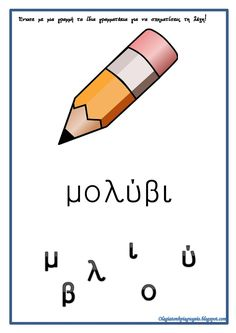 Preschool Education, Writing Words, Toddler Activities, Special Education, Letters, Blog, Greek, Kids, Young Children