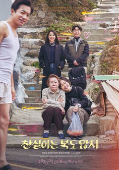 "[Photo] New Poster Added for the Upcoming Korean Movie ""Lucky Chan-sil"" Kim Young Min, Seung Ah, Korean Drama List, Movie Producers, Love Film, Fantasy Films, Drama Korea, New Poster, Fukuoka"