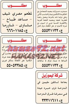 وظائف شاغرة فى قطر: وظائف جريدة الدليل الشامل القطرية 12/4/2015