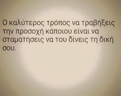 Crush Quotes, Life Quotes, Best Quotes, Funny Quotes, Like A Sir, Reality Of Life, Greek Words, Live Laugh Love, Greek Quotes