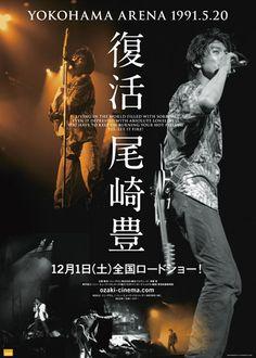 映画『復活 尾崎豊 YOKOHAMA ARENA 1991.5.20』  OZAKI YUTAKA  (C) 2012 ソニーPCL / ソニー・ミュージックレコーズ / ISOTOPE INC.