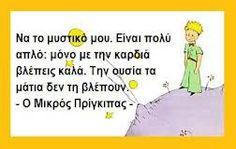 Η ΜΕΓΑΛΗ ΠΟΛΙΤΕΙΑ ΤΩΝ ΜΙΚΡΩΝ!!!: Καινοτόμο Πρόγραμμα Αγωγής υγείας...Νιώθω ,μιλώ ,μοιράζομαι! Greek Quotes, Boyfriend, Activities, Education, Sayings, Words, School, Memes, Children