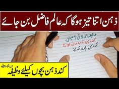 Kund Zehan Bachon Ke Liye Wazifa | Zehan Itna Tez Hoga Ke Alim Fazil Ban Jaye - YouTube Islamic Phrases, Islamic Messages, Islamic Dua, Duaa Islam, Islam Hadith, Islam Quran, Islamic Love Quotes, Islamic Inspirational Quotes, Urdu Stories For Kids