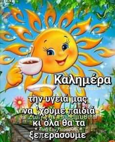 Greek Love Quotes, Good Morning Quotes, Good Night, Places To Visit, Fictional Characters, Decor, Greek Quotes, Good Morning, Nighty Night