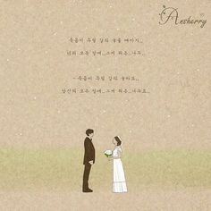 """Buckwheat Field Wedding - """"Until death parts us, every word that you say whatever it may be… me too."""" """"Until death parts us, every word that you say whatever it may be… me too. Ost Goblin, Goblin Art, Kdrama Wallpaper, Goblin The Lonely And Great God, Goblin Korean Drama, Goblin Gong Yoo, Goblin Kdrama, Kwon Hyuk, Korean Drama Quotes"""