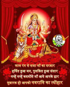 Durga Maa, Shiva Shakti, Durga Goddess, Happy Navratri Status, Happy Navratri Images, Radha Krishna Quotes, Radha Krishna Pictures, Jai Mata Ki, Navratri Quotes
