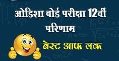 Odisha CHSE Result 2017