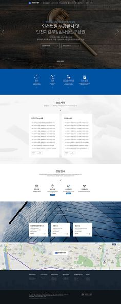 Page Design, Web Design, Website, Wordpress, Layout, Landing, Projects, Korea, Log Projects