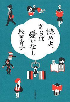 読めよ、さらば憂いなし | 松田 青子 | 本 | Amazon.co.jp