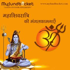 Today is the auspicious day of Lord Shiva. Celebrate it with joy and love Visit: https://www.myfundbucket.com/contact-us Toll free - 1800 1