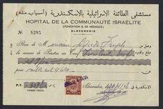 وصل خاص ب مستشفي الطائفة الاسرائيلية بالاسكندرية بملغ 309 قرش-عام 1924