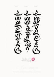 Mani, Pani and Wisdom mantras. Drutsa script stacked vertically