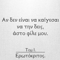 New Quotes, True Quotes, Book Quotes, Funny Quotes, Inspirational Quotes, Greece Quotes, Cute Quotes For Him, Greek Words, English Quotes