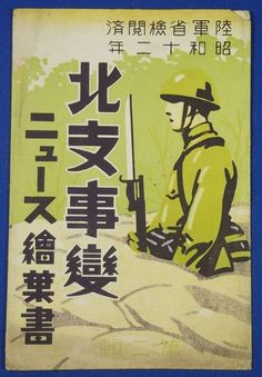 "1930's Imperial Japanese Empty Envelopes for ""Northern China Incident ( Sino Japanese War) News Postcards"" / vintage antique old military war art - Japan War Art"