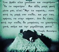 Famous Last Words, Greek Quotes, Bukowski, Just Me, Quote Of The Day, Positive Quotes, Inspirational Quotes, Wisdom, Positivity