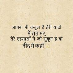 सुकून शायरी - Sukun Shayari - Sukoon Shayari In Hindi Hindi Quotes Images, Shyari Quotes, Desi Quotes, Hindi Quotes On Life, True Quotes, Words Quotes, Hindi Qoutes, Sayings, Secret Love Quotes