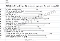 Introducing another ready to play paper based game in Hindi. Here,we have a ready game sheet attached with this game. All a player has to do is read a sentence carefully and answer in one HINDI alphabet .