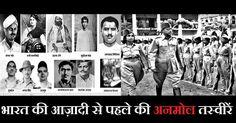 1947 से पहले की अनदेखी तस्वीरें, जो आज़ादी के दिन को बनाती है जीवंत ! | Punjab Kesari