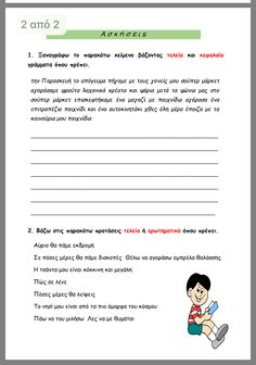 Greek Language, Grammar Worksheets, Special Education, Exercise, Teaching, School, Children, Blog, Ejercicio