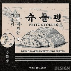 월간 디자인 : 저 문 너머의 힙한 과거 | 매거진 | DESIGN Food Graphic Design, Web Design, Dots Design, Graphic Design Posters, Graphic Design Typography, Retro Design, Layout Design, Print Design, Food Packaging Design