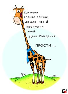 forumsmile.ru pic30570.html Free Ecards Birthday, Happy Birthday Wishes, Birthday Quotes, Birthday Greetings, Happy Birthday Wallpaper, Funny Expressions, Congratulations And Best Wishes, Personalized Christmas Gifts, Happy B Day