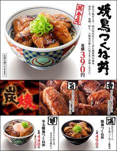 丼 ポスター - Google 検索 Food Design, Food Graphic Design, Menu Design, Food Catalog, Japanese Menu, Flyer And Poster Design, Food Porn, Cafe Menu, Restaurant Recipes
