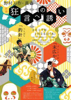 ~新春 狂言への誘い~ 野村万作・萬斎のチラシデザイン Flyer Design, Flugblatt Design, Buch Design, Banner Design, Print Design, Japan Design, Japan Graphic Design, Dm Poster, Poster Prints