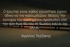 Feeling Loved Quotes, Love Quotes, Greek Quotes, Poems, Feelings, Life, Inspiration, Qoutes Of Love, Biblical Inspiration