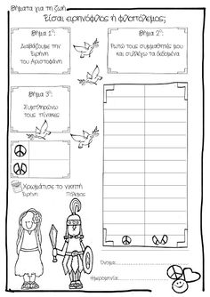 Ειρήνη | Τα Απειρωτάκια Bullet Journal, Peace, Words, Blog, Blogging, Sobriety, Horse, World