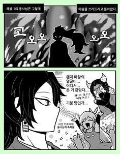 Anime Demon, Animes Wallpapers