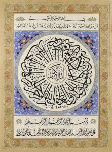 سورة الإخلاص  بخط النسخ والثلث والديواني  #Arabic #Calligraphy
